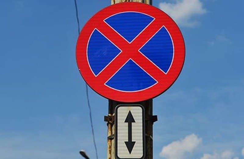 oprire interzisa